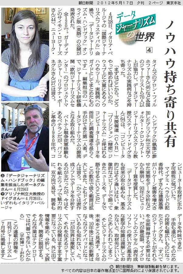 ddjbook-interview-in-asahi-tokyo